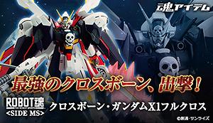 ROBOT魂 クロスボーン・ガンダムX1フルクロスの特集ページ