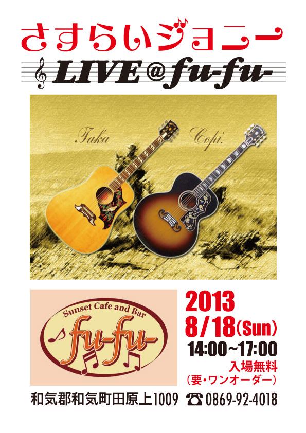 fu-fu-live