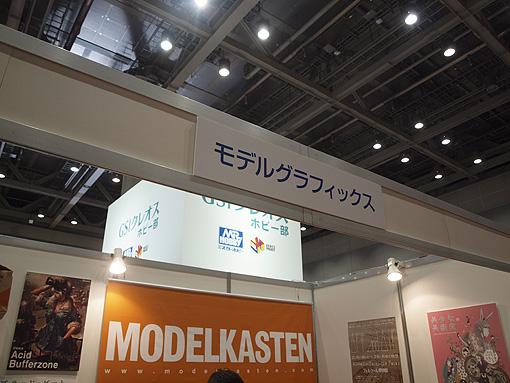 MHS2014_810.jpg
