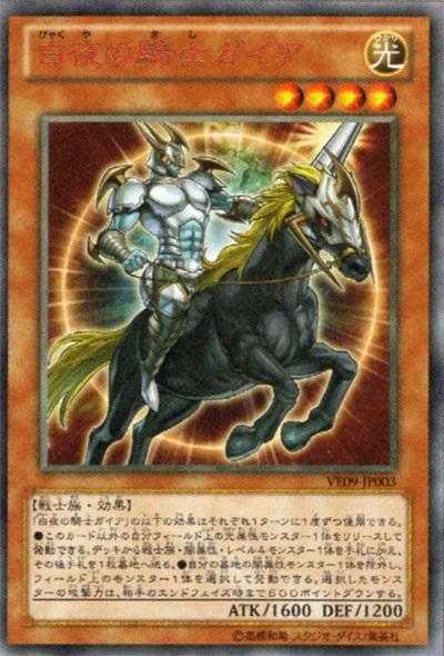 白夜の騎士ガイア