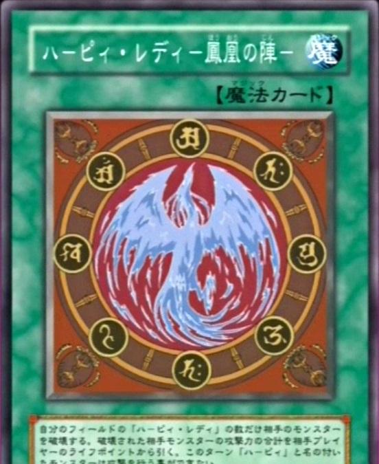 ハーピィ・レディ-鳳凰の陣- / Harpie Lady Phoenix Formation