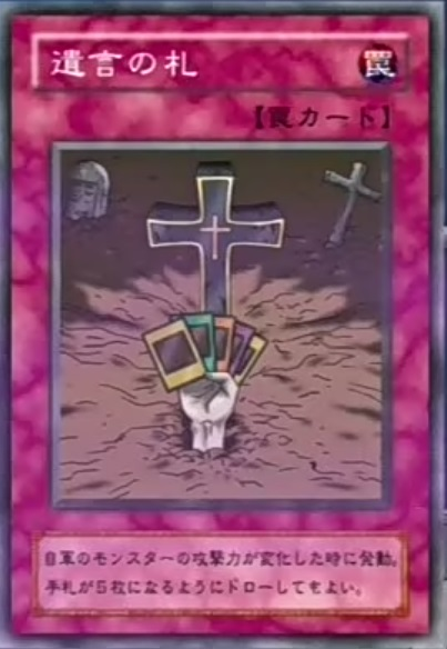 遺言の札 / Card of Last Will