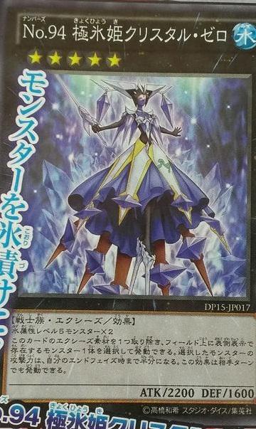 No.94 極氷姫クリスタル・ゼロ