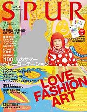 「SPUR」7月号