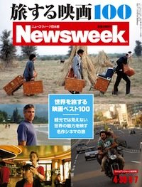 「NEWSWEEK 旅する映画」