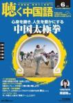 「聴く中国語」6月号