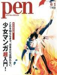 「PEN」6/1号