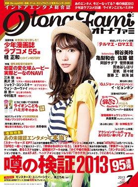 「オトナファミ」7月号