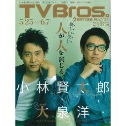 「TV Bros,」