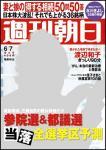 「週刊朝日」