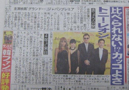 「グランド・マスター」スポーツ紙記事1