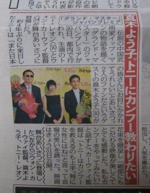 「グランド・マスター」スポーツ紙記事2