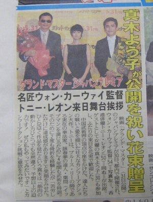 「グランド・マスター」スポーツ紙記事3