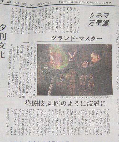 産経新聞夕刊