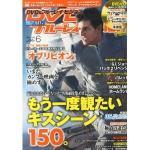 「DVD ブルーレイ ビジョン」6月号