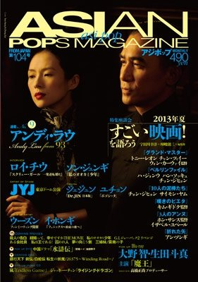 「ASIAN POPS MAGAZINE」104号
