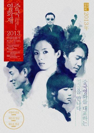 韓国中国電影節ポスター