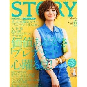 「STORY」8月号