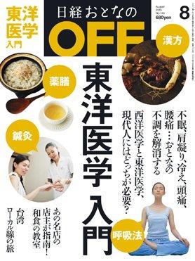 「日経おとなのOFF」8月号