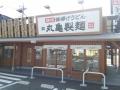 20141008丸亀製麺01
