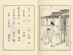 朝鮮教科書1