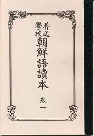 朝鮮教科書2