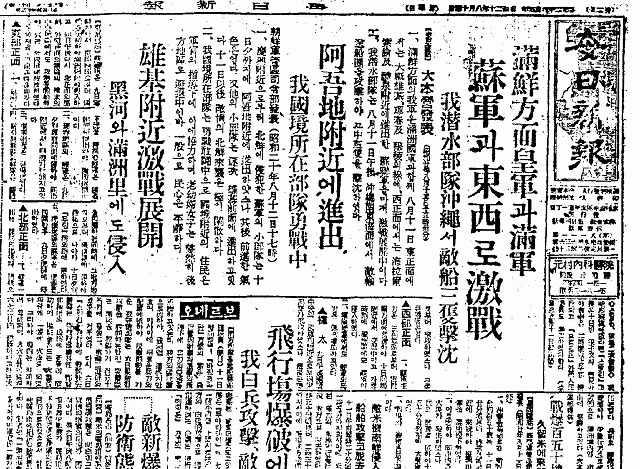 新聞(併合時)
