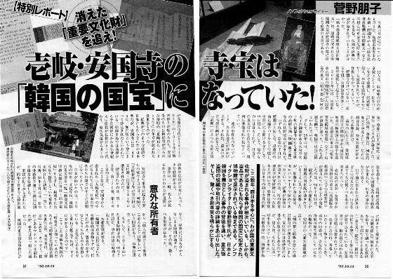 壱岐安国寺盗難記事