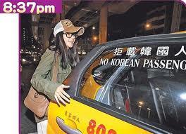 韓国人お断りタクシー
