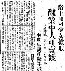 朝鮮人誘拐組織摘発