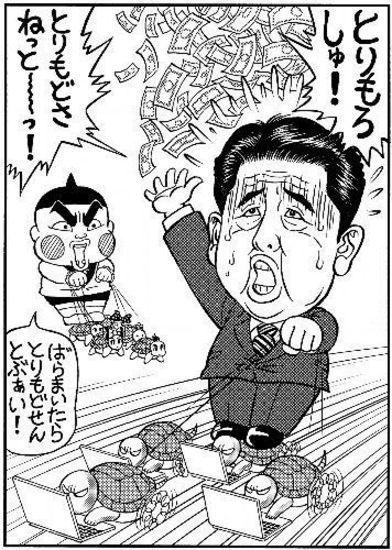 朝日新聞安倍批判