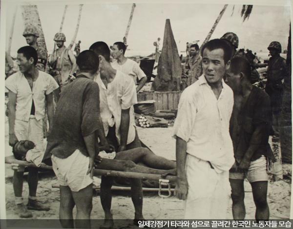 日帝タラワ島強制連行