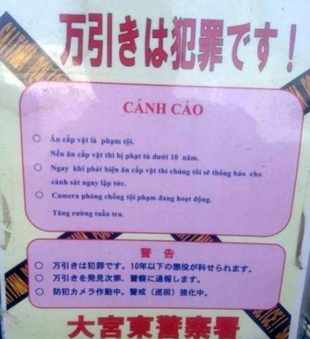 ベトナム語標識