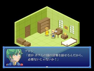第1章・アロンの部屋の その後のその後