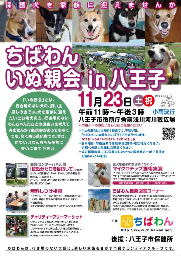 hachiohji10_poster.jpg