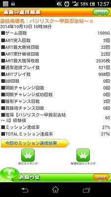 Screenshot_2014-10-10-12-57-09.jpg