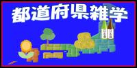 都道府県雑学