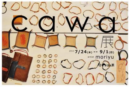 cawa展web。_convert_20130727212551
