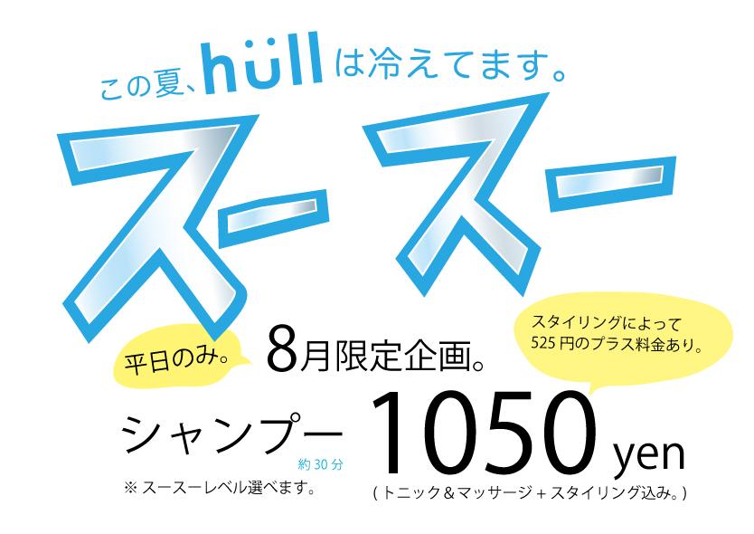 スースー1050円web