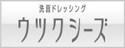 ウツクシリーズ(バナー)