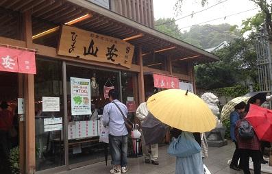 鎌倉文学館3