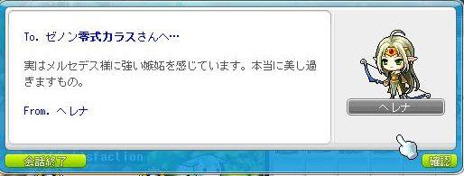 Maple130821_212445_20130826002027e7b.jpg