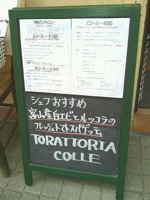 TORATTORIA.jpg