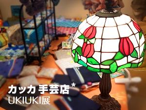 カッカ手芸店_UKIUKI展_top