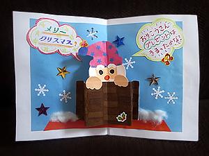 13クリスマスカード02