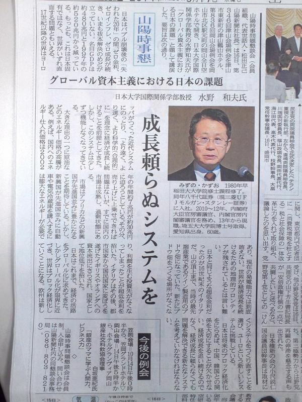 水野和夫「成長頼らぬシステムを」