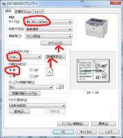 印刷設定02