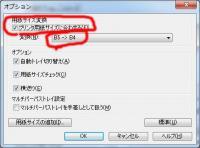 印刷設定03