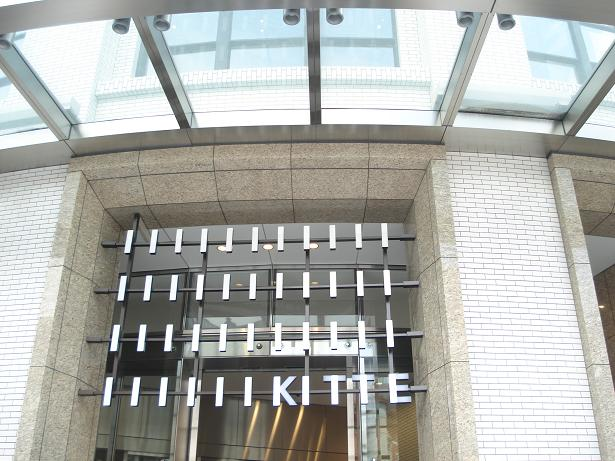 2013.6.22 東京駅前2 切手ビル