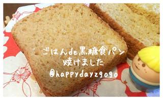 もちもち!黒糖食パン